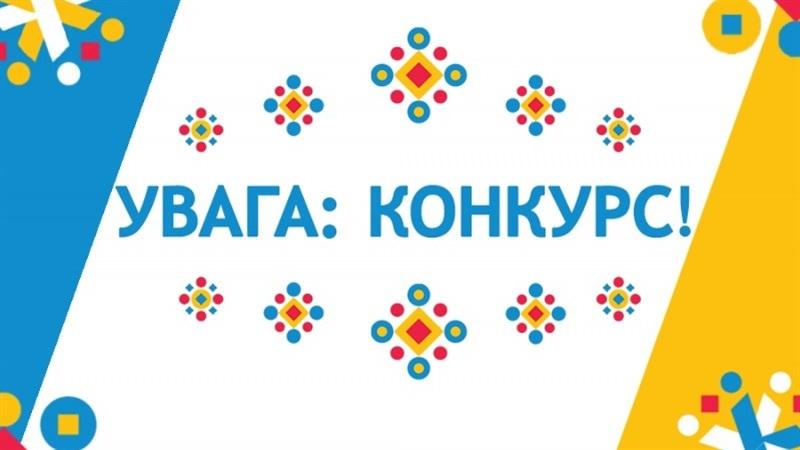 Увага! Оголошено конкурс журналістських робіт! — Дружківська ...