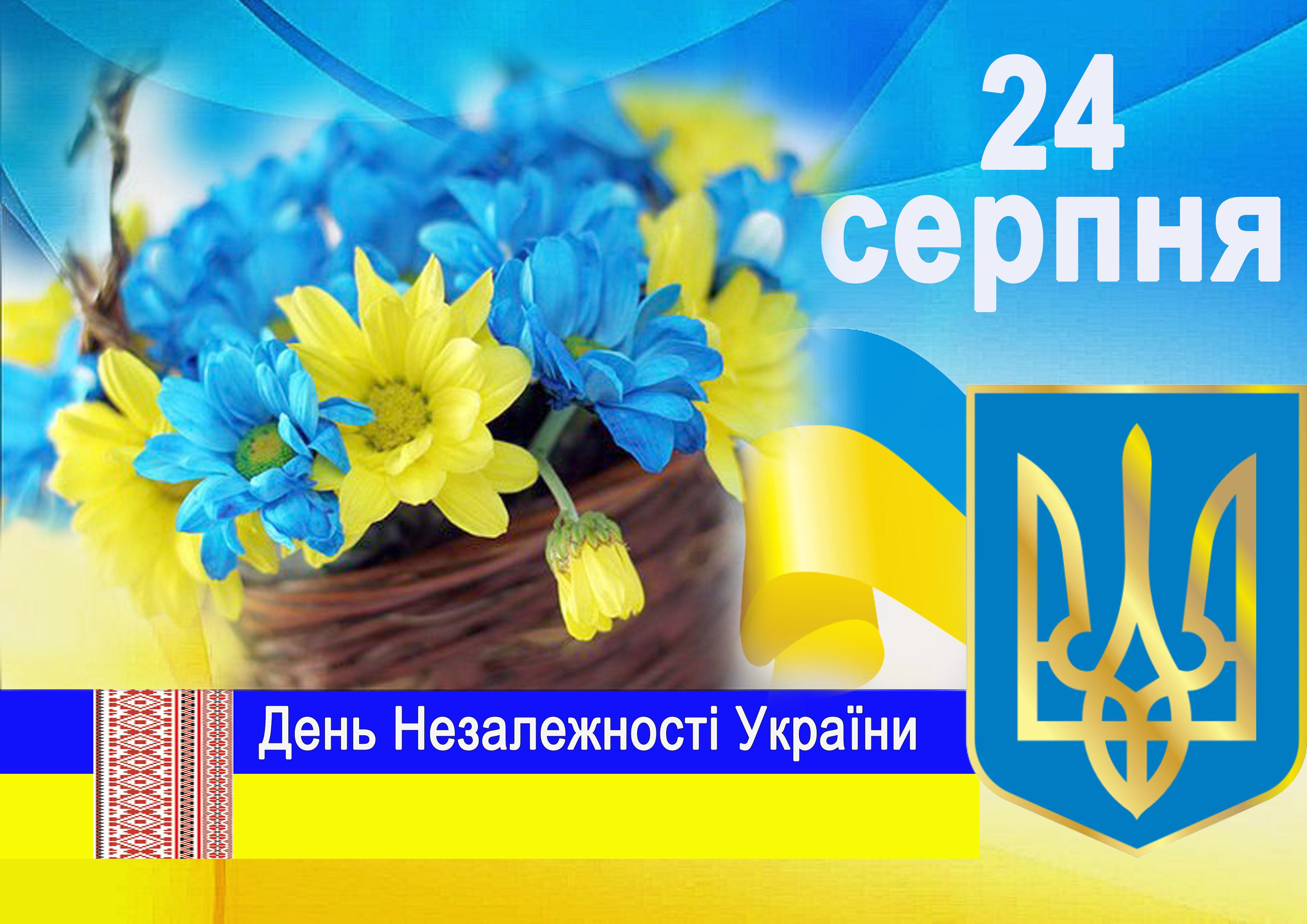 Картинки к дню незалежности украины